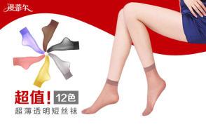 【1039丝袜】超值特惠~仅1.99元!即享原价9.8元1039丝袜