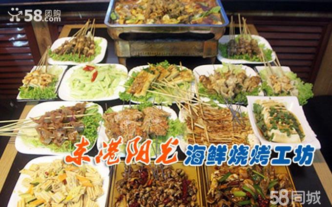 58团购:哈尔滨今日团购:138元乐享259元东港阳光海鲜烧烤工坊8人套餐!