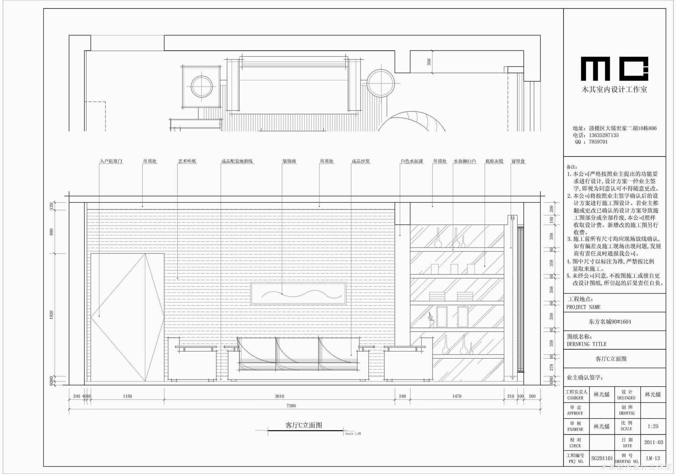木其室内设计工作室
