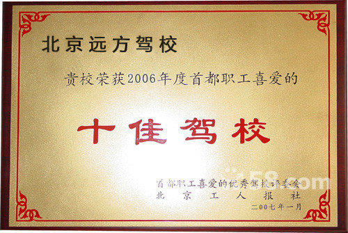 北京远方汽车驾驶学校