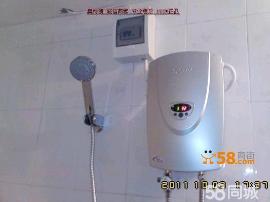 特价奥特朗快速电热水器dsf313-75七档调节