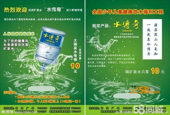 娃哈哈桶装水团购 优惠活动开始了西安高新区