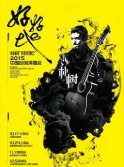 """朴树""""好好地""""2015中国巡回演唱会北京站."""