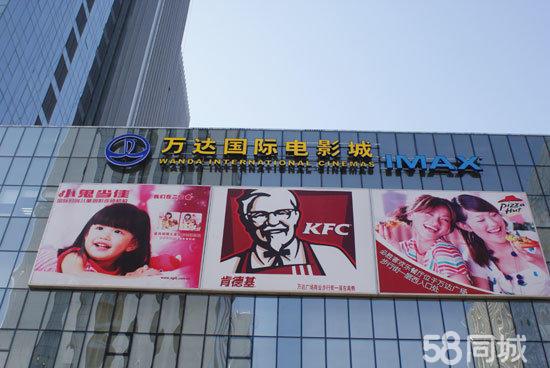 北京万达国际电影城石景山店